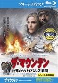 【Blu-ray】ザ・マウンテン 決死のサバイバル21日間