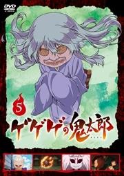ゲゲゲの鬼太郎(第6作) 5