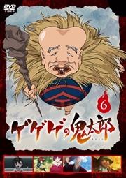 ゲゲゲの鬼太郎(第6作) 6