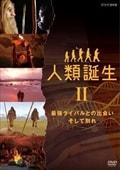 NHKスペシャル 人類誕生 3 ホモ・サピエンス ついに日本へ!