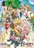 ラストピリオド -終わりなき螺旋の物語- 第6巻
