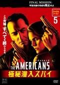 ジ・アメリカンズ 極秘潜入スパイ ファイナル・シーズン vol.5