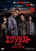エクソシスト シーズン2 孤島の悪魔 vol.3