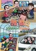 東野・岡村の旅猿12 プライベートでごめんなさい… スペシャルお買得版1