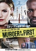 MURDER IN THE FIRST/第1級殺人 Vol.2