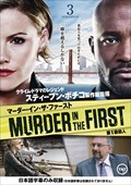 MURDER IN THE FIRST/第1級殺人 Vol.3