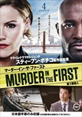 MURDER IN THE FIRST/第1級殺人 Vol.4