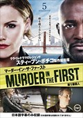 MURDER IN THE FIRST/第1級殺人 Vol.5
