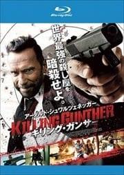 【Blu-ray】キリング・ガンサー