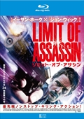 【Blu-ray】リミット・オブ・アサシン