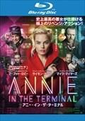 【Blu-ray】アニー・イン・ザ・ターミナル