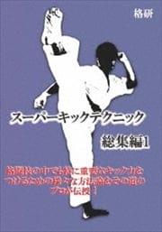 スーパーキックテクニック総集編 1