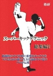 スーパーキックテクニック総集編 2