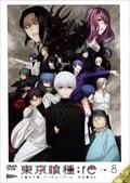 東京喰種トーキョーグール:re Vol.8