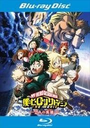 【Blu-ray】僕のヒーローアカデミア THE MOVIE 〜2人の英雄〜