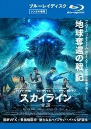 【Blu-ray】スカイライン-奪還-