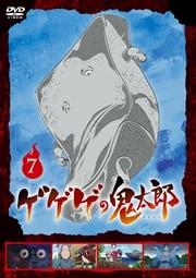ゲゲゲの鬼太郎(第6作) 7