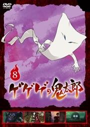 ゲゲゲの鬼太郎(第6作) 8