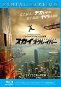 【Blu-ray】スカイスクレイパー