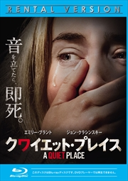 【Blu-ray】クワイエット・プレイス