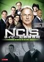 NCIS ネイビー犯罪捜査班 シーズン8 Vol.1