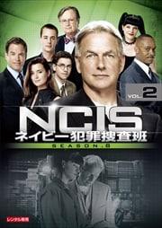 NCIS ネイビー犯罪捜査班 シーズン8 Vol.2