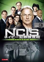 NCIS ネイビー犯罪捜査班 シーズン8 Vol.3
