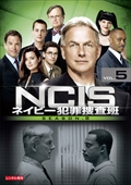 NCIS ネイビー犯罪捜査班 シーズン8 Vol.5