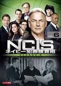 NCIS ネイビー犯罪捜査班 シーズン8 Vol.6