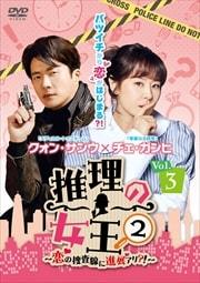 推理の女王2〜恋の捜査線に進展アリ?!〜 Vol.3