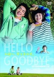 台北発メトロシリーズ〜終点〜 ハロー、グッドバイ。