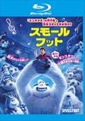 【Blu-ray】スモールフット