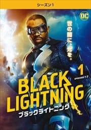 ブラックライトニング <シーズン1> Vol.1