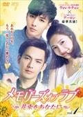 メモリーズ・オブ・ラブ〜花束をあなたに〜 Vol.1