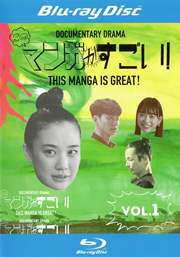 【Blu-ray】このマンガがすごい! Vol.1
