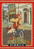レイトン ミステリー探偵社 〜カトリーのナゾトキファイル〜 Vol.8