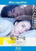 【Blu-ray】嘘を愛する女