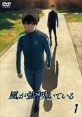 アニメ「風が強く吹いている」 Vol.1