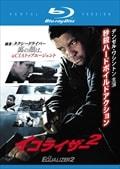 【Blu-ray】イコライザー2