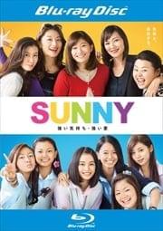 【Blu-ray】SUNNY 強い気持ち・強い愛