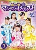 魔法×戦士 マジマジョピュアーズ! Vol.7