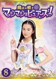 魔法×戦士 マジマジョピュアーズ! Vol.8