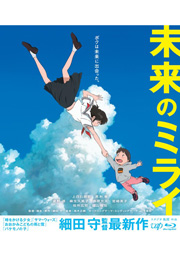 【Blu-ray】未来のミライ