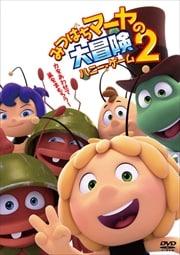 みつばちマーヤの大冒険2 ハニー・ゲーム