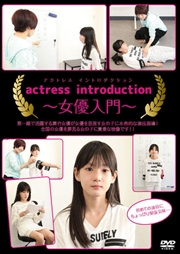 actress introduction 〜女優入門〜