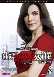 グッド・ワイフ 彼女の評決 シーズン5 Vol.8