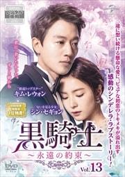 黒騎士〜永遠の約束〜 Vol.13