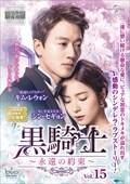 黒騎士〜永遠の約束〜 Vol.15