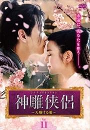 神雕侠侶〜天翔ける愛〜 Vol.11