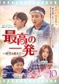 最高の一発〜時空(とき)を超えて〜 Vol.10